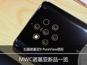 五摄诺基亚9 PureView领衔 MWC诺基亚新品一览