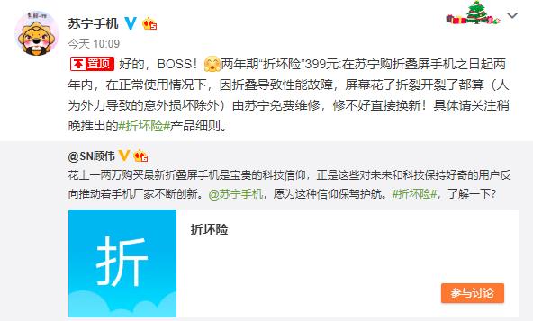 """苏宁推出折叠屏手机""""折坏险"""" 399元保你尝鲜无忧"""