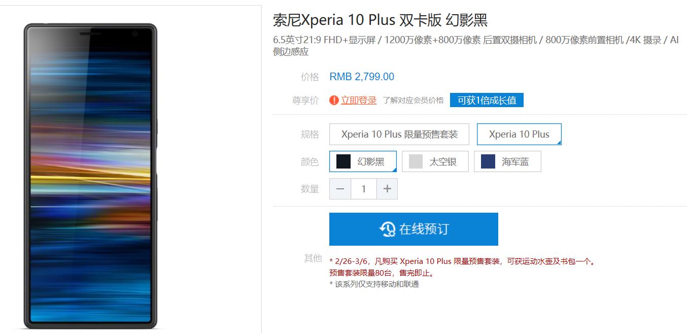 索尼 Xperia 10 Plus广阔视角 最低售价2799元