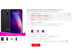 突?#39057;?#32447;!魅族X8 4GB+64GB京东仅售1228元!