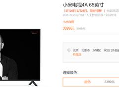 65超大尺寸小米电视4A  小米商城3399元特惠!