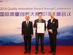 真力GENELEC荣获2018年国际质量创新大奖