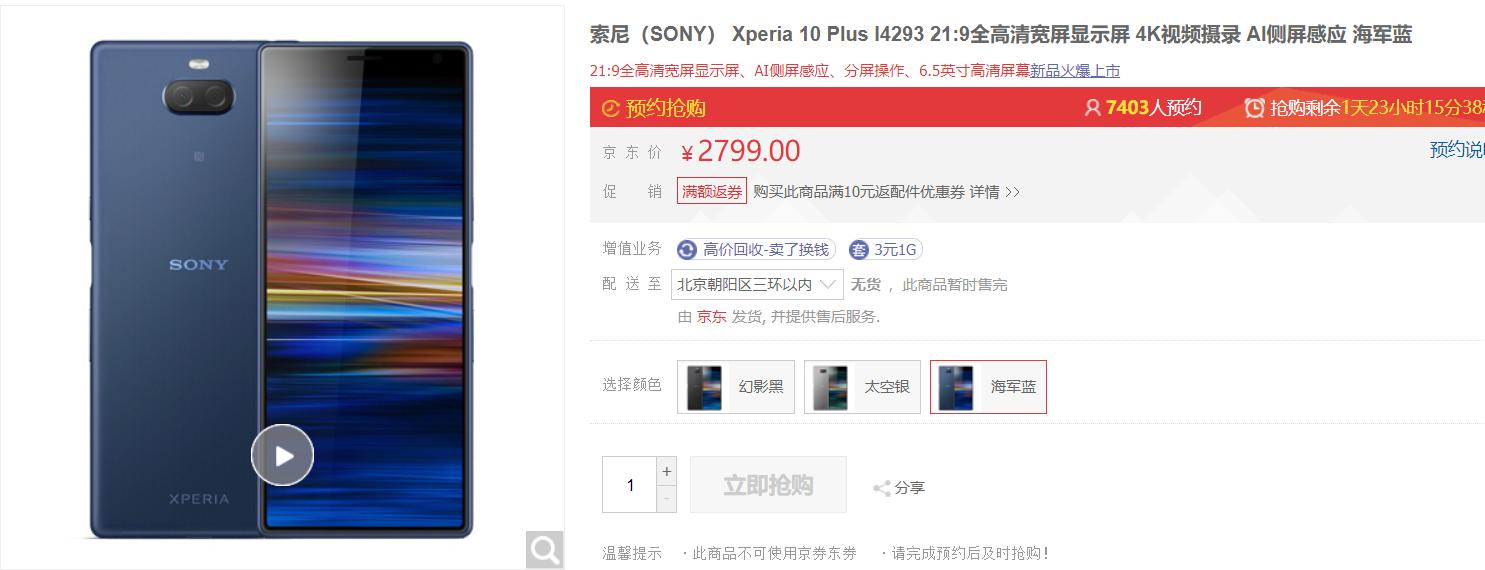 索尼粉福利时刻! 索尼Xperia 10 Plus今日10点开卖