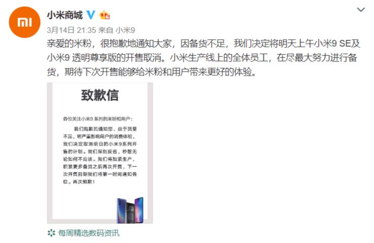 小米商城公布取消小米9抢购活动后 小米9第三方售价暴涨500