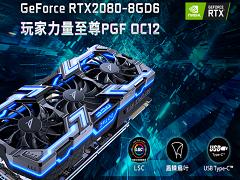 玩灯堆料两不误   索泰RTX 2080玩家力量至尊显卡京东热售价7299元