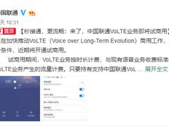 两秒钟接通电话?中国联通VoLTE即将全国商用