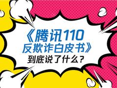 """2018反欺诈白皮书发布  新型诈骗法""""渣男返利""""需警惕!"""