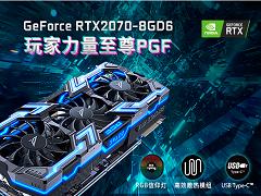 轻松畅玩大型游戏  索泰RTX2070玩家力量至尊京东热售价4499元
