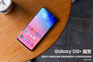 超感官全视屏安卓旗舰 三星Galaxy S10+皓玉白图赏