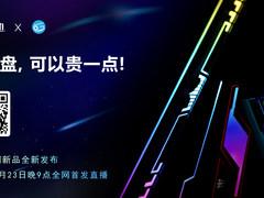 影驰携手极客湾,新品SSD全网首发直播!