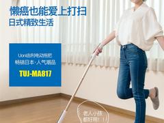 拖地不再是烦恼,推荐UONI由利电动拖把给你一个干净的家