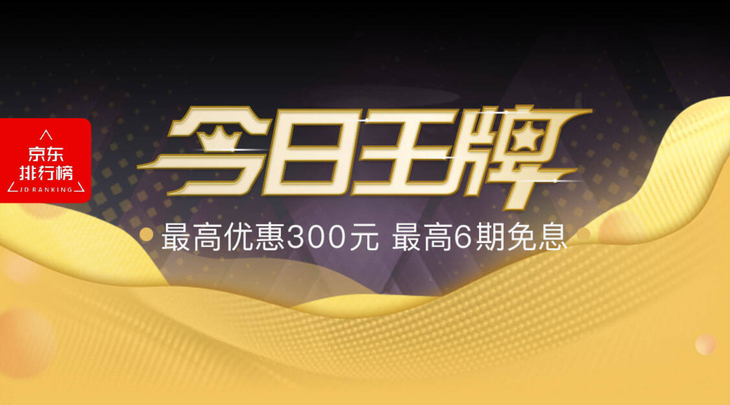 OPPO携手京东今日王牌 全场最高