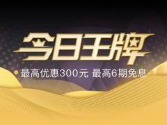 OPPO携手京东今日王牌 全场最高六期免息降价赠品不停息