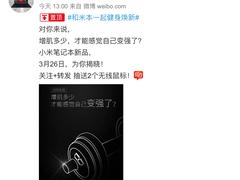 """更轻薄,新Mi Notebook 3月26日""""重""""磅来袭"""