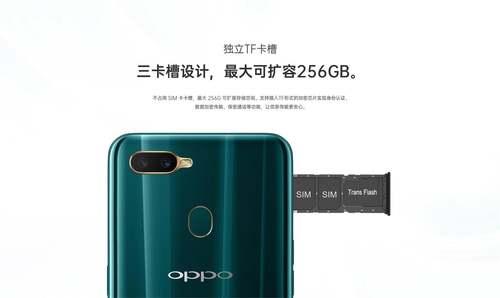 OPPO A7n政企定制机 双域系统+独立TF卡槽保护隐私安全