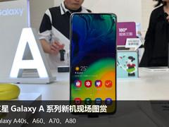 全面發力中國市場 三星Galaxy A系列新品現場圖賞