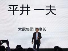 索尼Expo 2019现场直击:平井一夫亮相索粉派对
