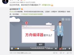 趙明轉發方舟編譯器科普視頻 榮耀V20或許率先支持?
