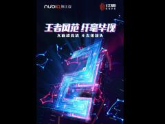 """红魔3发布会邀请函曝光:""""风""""狂到我了!"""