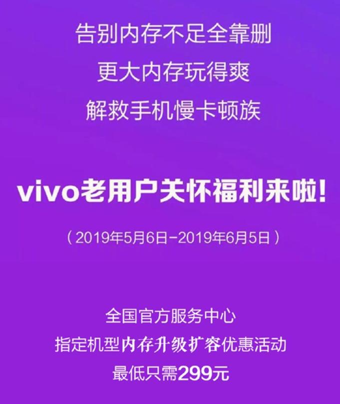 vivo用户独享福利!内存扩容最低299元 多款老机型也支持