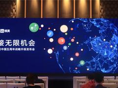 """领英中国五周年正式开启2.0时代,连接无限机会打造""""一站式""""产品"""