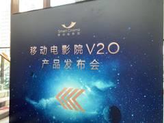 線上影院超級應用來了!移動電影院V2.0發布