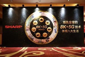 夏普新品发布会广州举办  8K电视与白电新品齐上阵