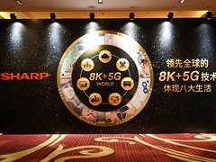 夏普新品发布会广州举办  8Kt234cc天空彩票开奖与白电新品齐上阵