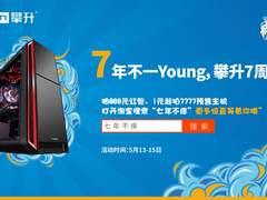 攀升(IPASON)电脑7周年店庆 劲爆机型亲情力推