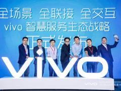 2019年vivo开发者大会:发布全新智慧服务生态战略