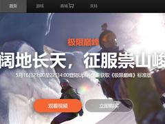 游戏平台育碧Uplay又送大作:极限巅峰限时免费下载
