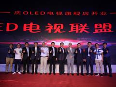 京东与LGD达成战略合作  共同构建OLED电视矩阵