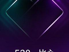 荣耀20今晚发布 搭载四摄的威力到底有多大?一起来见分晓吧