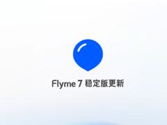 煤油福利:DC调光来了!Flyme7.3稳定版先行版推送