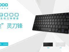 """""""金""""灵刀锋 雷柏E9000多模式无线刀锋键盘上市"""