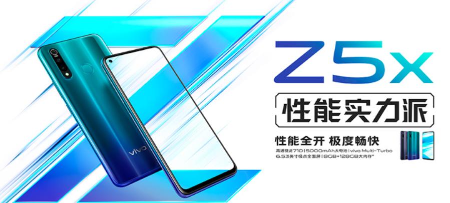 vivo Z5x主打性价比 超小打孔屏+5000mAh大电池+骁龙710