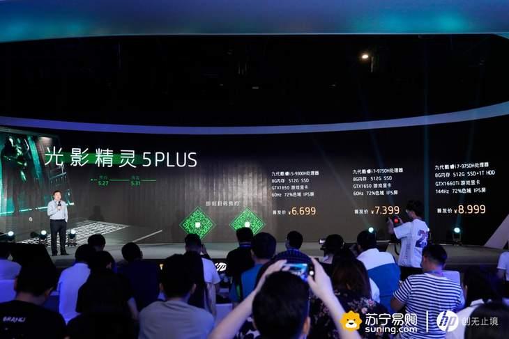 惠普新品苏宁总部发布 618独家上市