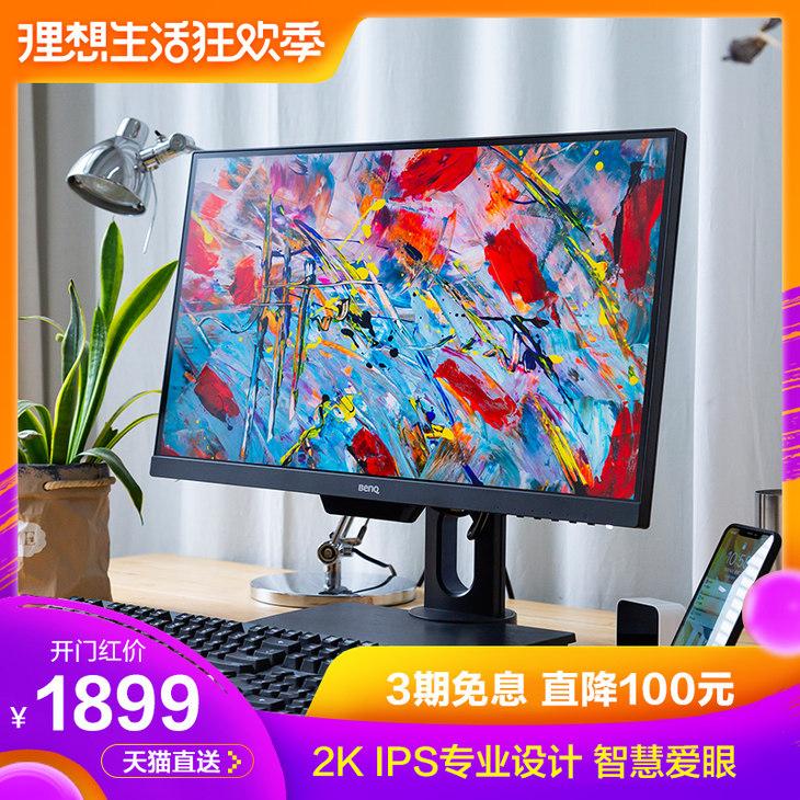 """18这款25英寸2K明基PD2500Q专业显示器好价必看"""""""