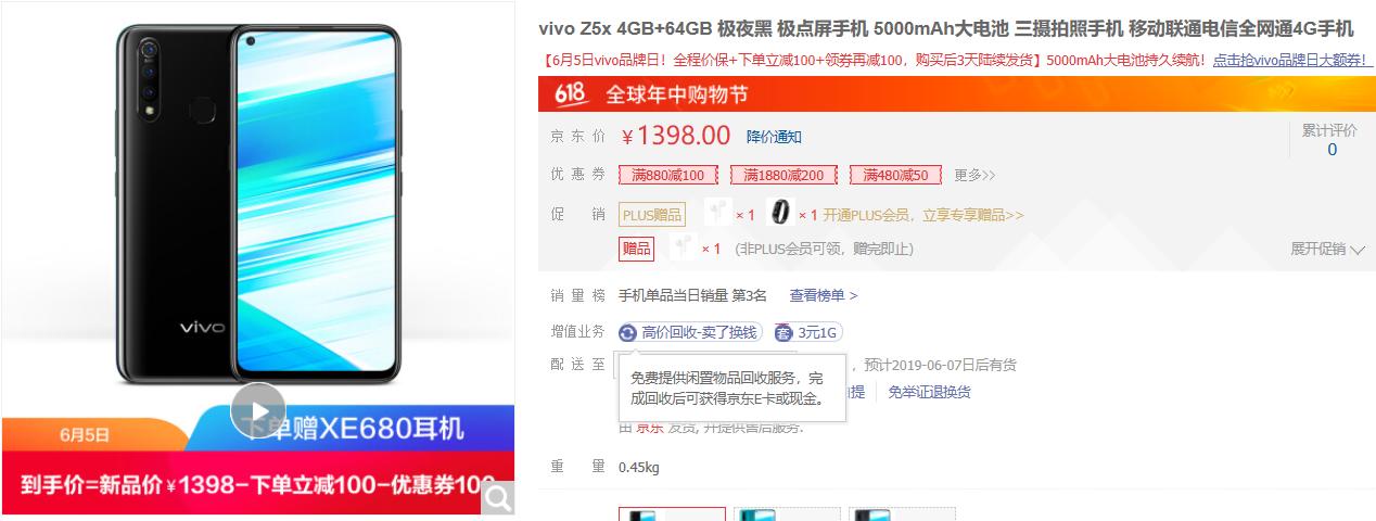 """学生党神机!""""性价比怪兽""""vivo Z5x 最低仅需 1298 元"""