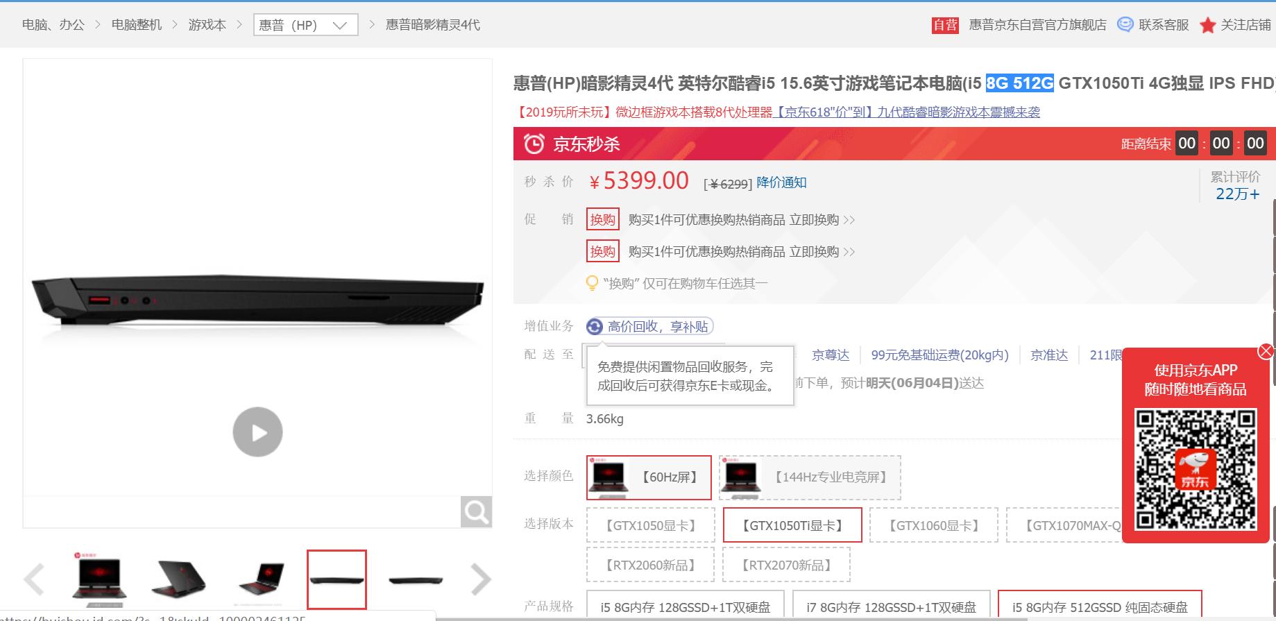 嗨爆京东618!端午节首发新品笔记本电脑低至2999元