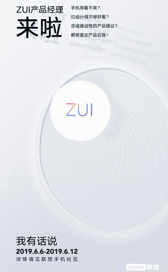 联想面对面沟通 ZUI系统反馈活动来啦 参与有奖