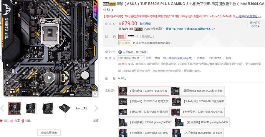 华硕 tuf b360m-plus gaming s主板 售价879