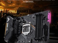 华硕TUFB360-PROGAMING(WI-FI) 电竞特工主板热销1399元
