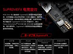 吃鸡利器华硕 ROG STRIX Z370-E GAMING主板 售价4699元