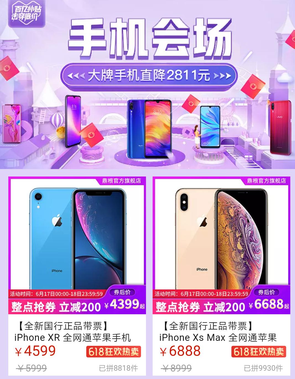 一降再降!苹果手机击穿低价 最高降幅2811元