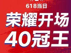 618战报出炉 荣耀手机全面领跑40个冠军 荣耀3秒破亿