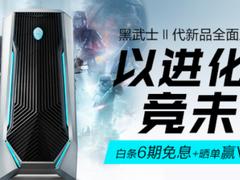 雷神911黑武士Ⅱ代游戏主机 非凡游戏性能带你畅爽夏日
