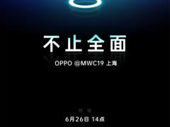 彻底和水滴挖孔说再见 OPPO 将在MWC19上海带来新技术