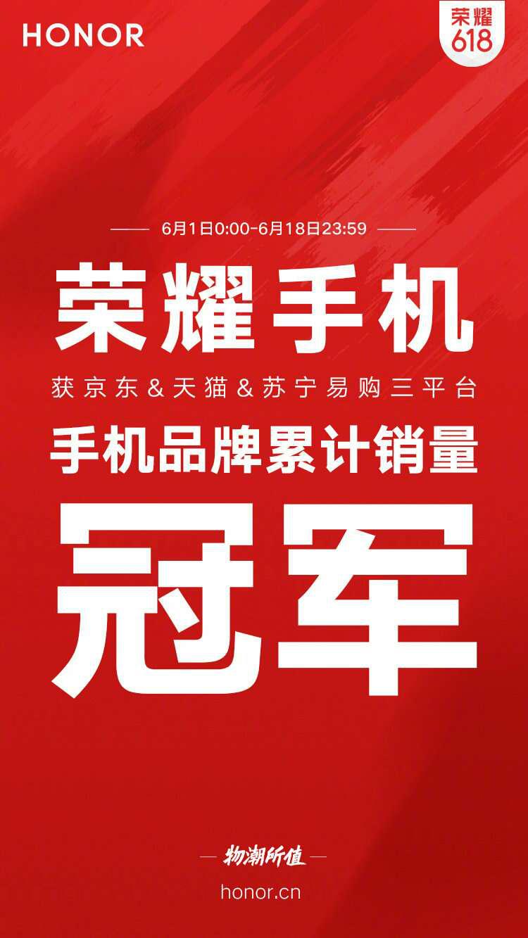 618总战报出炉 京东通讯品类首个5连冠 荣耀当之无愧!