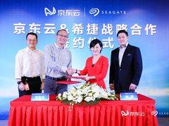 希捷、京东云宣布建立全面战略合作伙伴关系 将全方位深化合作